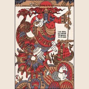 """Светлана Бойко - """"Чудо-юдище черноморский царь. Из набора Мифы славян"""""""