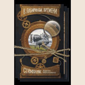 "Вадим Войтехович - ""Набор ""В лабиринтах времени"""""